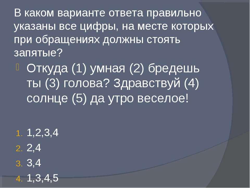 В каком варианте ответа правильно указаны все цифры, на месте которых при обр...