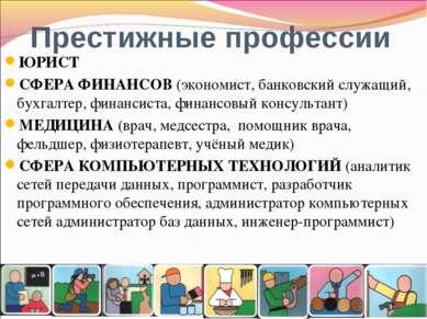 Престижные профессии ЮРИСТ СФЕРА ФИНАНСОВ (экономист, банковский служащий, бу...