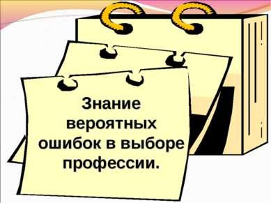 Знание вероятных ошибок в выборе профессии.