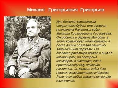 Для бежечан настоящим открытием будет имя генерал-полковника Ракетных войск М...