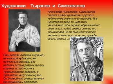 Художники Тыранов и Самохвалов Александр Николаевич Самохвалов стоит в ряду к...