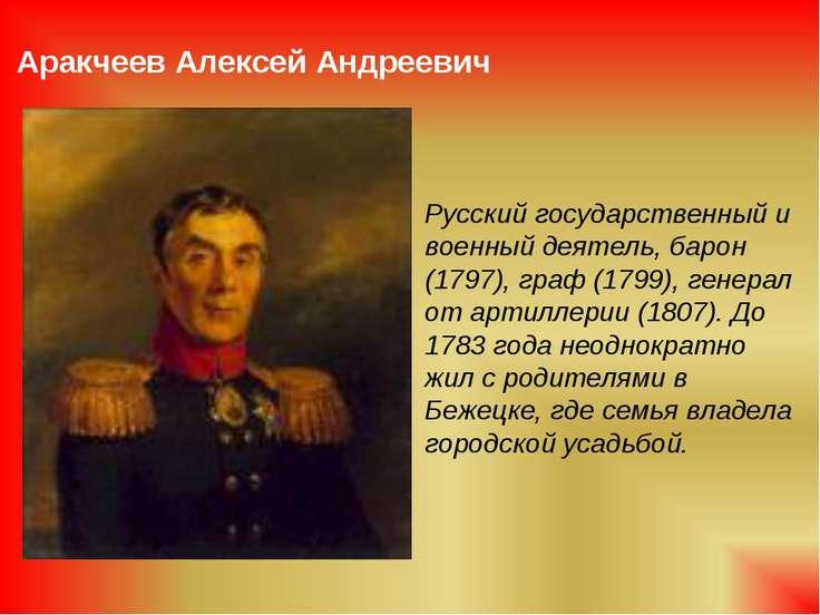 Аракчеев Алексей Андреевич Русский государственный и военный деятель, барон (...