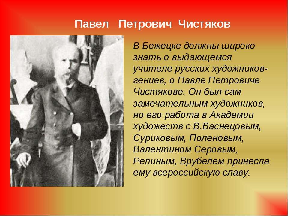 В Бежецке должны широко знать о выдающемся учителе русских художников-гениев,...