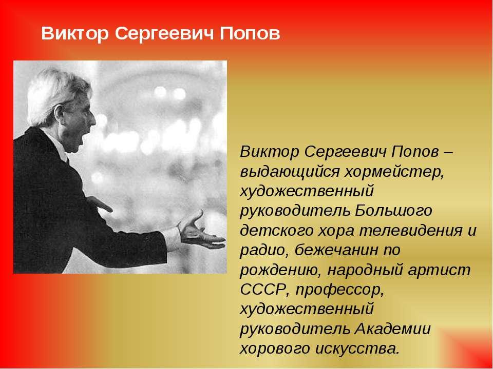 Виктор Сергеевич Попов – выдающийся хормейстер, художественный руководитель Б...