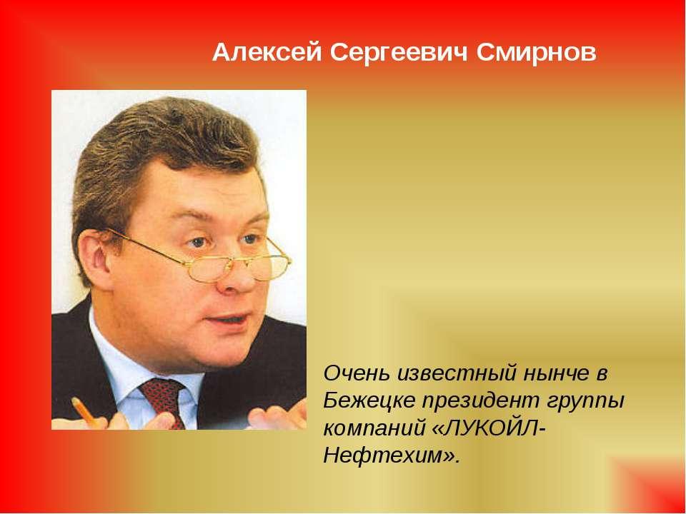 Очень известный нынче в Бежецке президент группы компаний «ЛУКОЙЛ-Нефтехим». ...