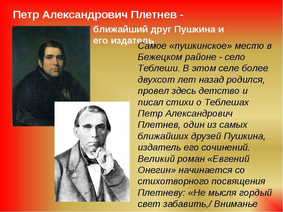 ближайший друг Пушкина и его издатель Самое «пушкинское» место в Бежецком рай...