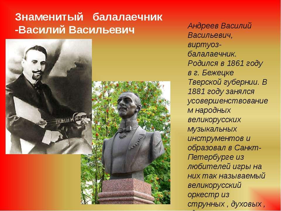 Знаменитый балалаечник -Василий Васильевич Андреев Андреев Василий Васильевич...