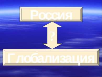 Россия Глобализация ?