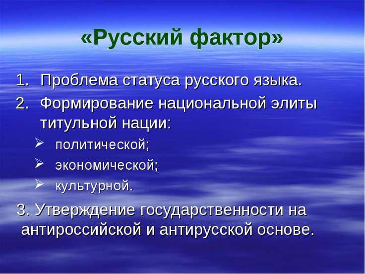 «Русский фактор» Проблема статуса русского языка. Формирование национальной э...