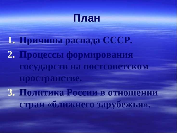 План Причины распада СССР. Процессы формирования государств на постсоветском ...
