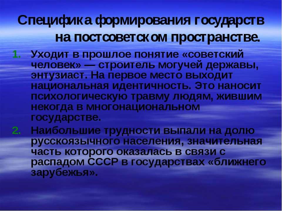 Специфика формирования государств на постсоветском пространстве. Уходит в про...