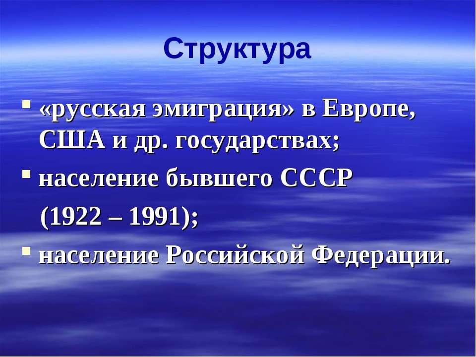 Структура «русская эмиграция» в Европе, США и др. государствах; население быв...