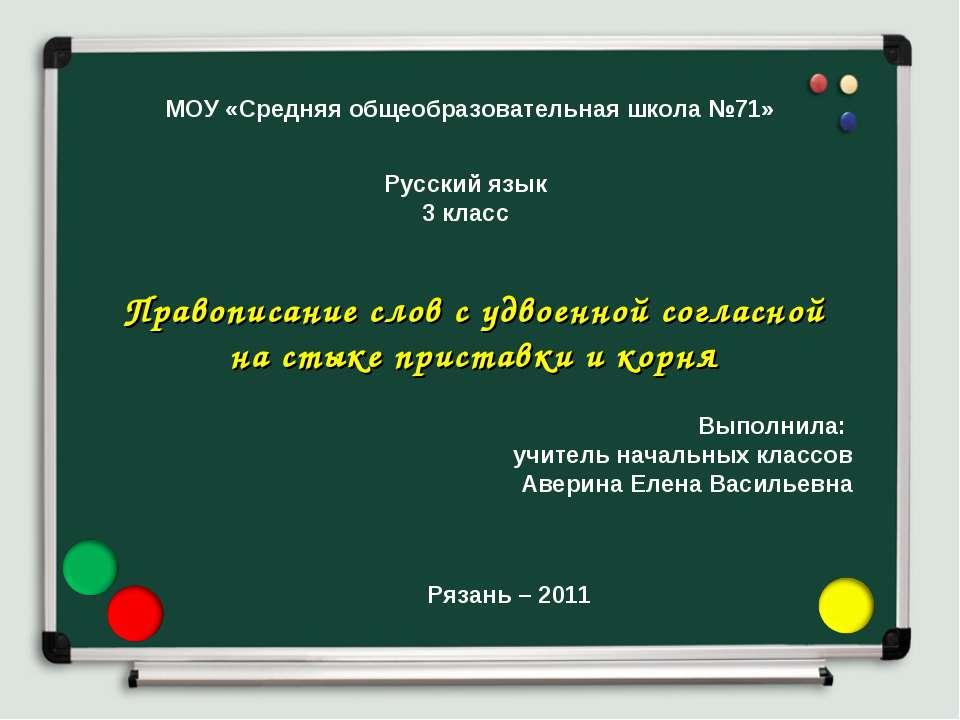 МОУ «Средняя общеобразовательная школа №71» Русский язык 3 класс Правописание...