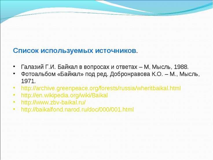 Список используемых источников. Галазий Г.И. Байкал в вопросах и ответах – М,...