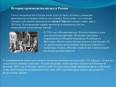 История производства шелка в России Своего шелководства в России очень долго ...