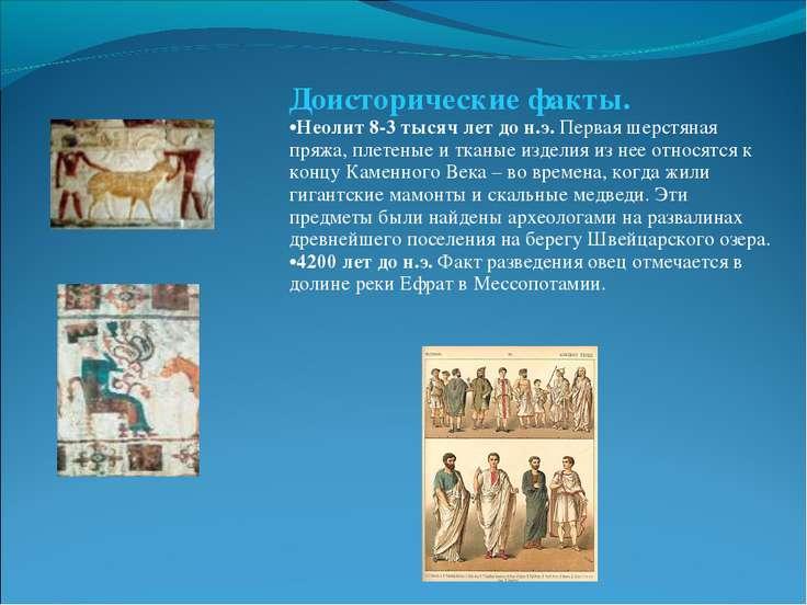 Доисторические факты. Неолит 8-3 тысяч лет до н.э. Первая шерстяная пряжа, пл...