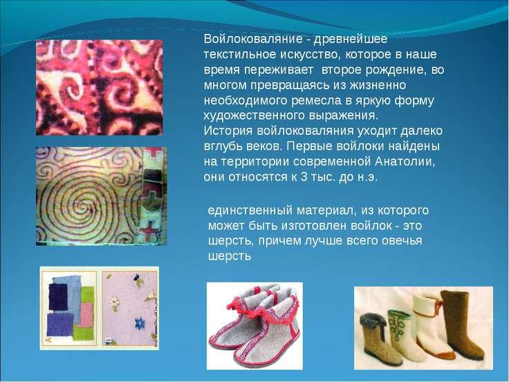 Войлоковаляние - древнейшее текстильное искусство, которое в наше время переж...