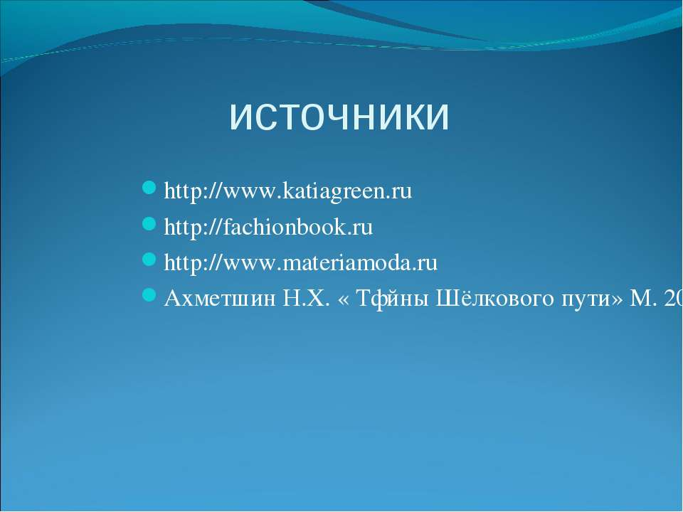 источники http://www.katiagreen.ru http://fachionbook.ru http://www.materiamo...