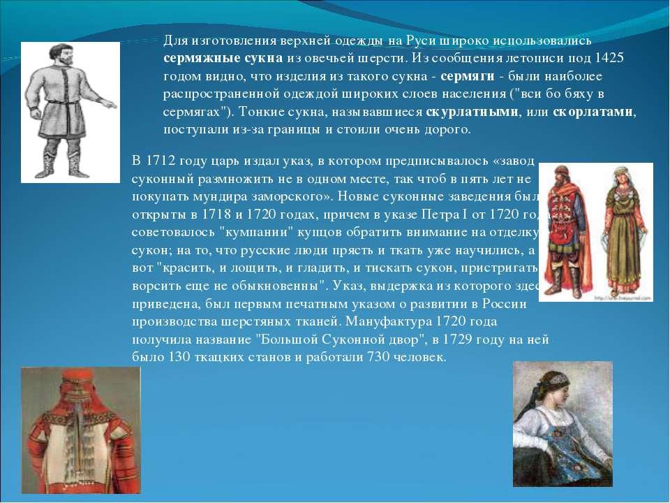 Для изготовления верхней одежды на Руси широко использовались сермяжные сукна...