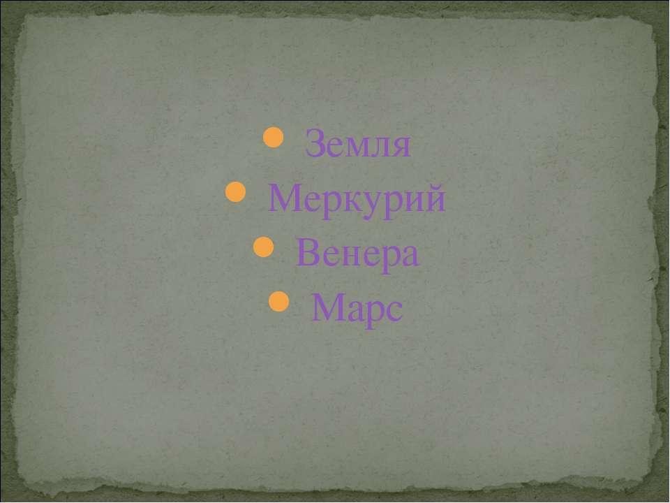 Земля Меркурий Венера Марс