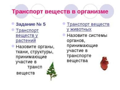 Транспорт веществ в организме Задание № 5 Транспорт веществ у растений Назови...