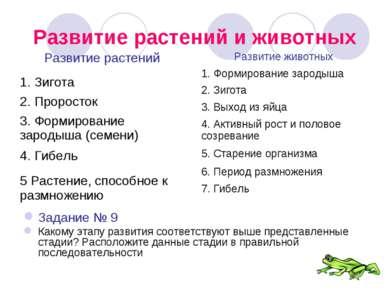 Развитие растений и животных Задание № 9 Какому этапу развития соответствуют ...