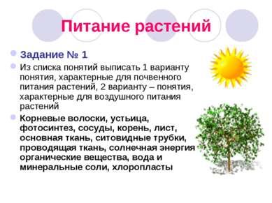 Питание растений Задание № 1 Из списка понятий выписать 1 варианту понятия, х...