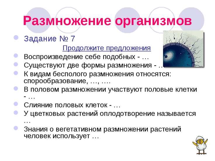 Размножение организмов Задание № 7 Продолжите предложения Воспроизведение себ...