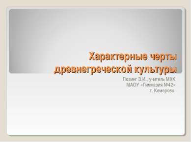 Характерные черты древнегреческой культуры Лозинг З.И., учитель МХК МАОУ «Гим...