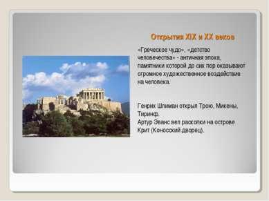 Открытия XIX и XX веков «Греческое чудо», «детство человечества» - античная э...