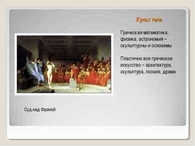 Культ тела Греческая математика, физика, астрономия – скульптурны и осязаемы ...