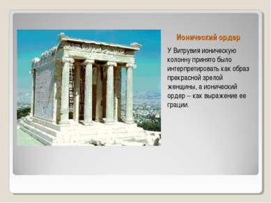 Ионический ордер У Витрувия ионическую колонну принято было интерпретировать ...