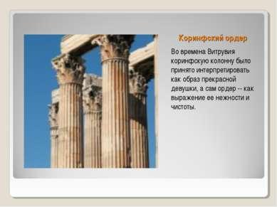 Коринфский ордер Во времена Витрувия коринфскую колонну было принято интерпре...