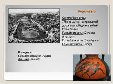 История игр Олимпийские игры: 776 год до н.э. на мраморной доске имя победите...