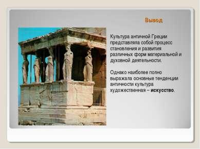 Вывод Культура античной Греции представляла собой процесс становления и разви...