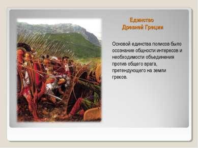 Единство Древней Греции Основой единства полисов было осознание общности инте...