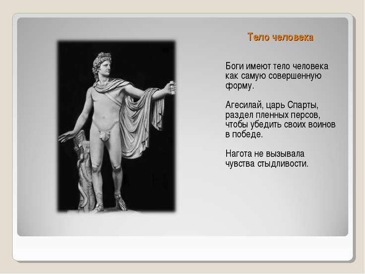 Тело человека Боги имеют тело человека как самую совершенную форму. Агесилай,...