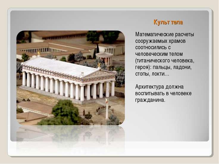 Культ тела Математические расчеты сооружаемых храмов соотносились с человечес...