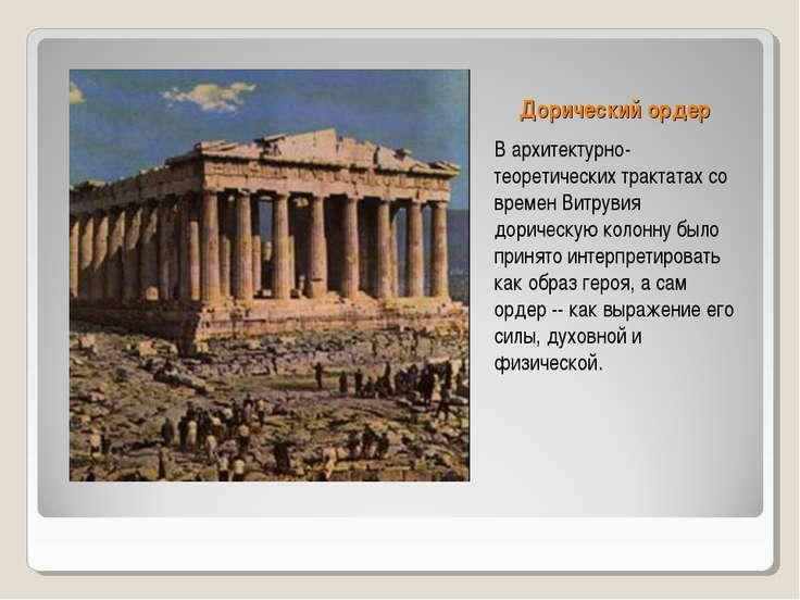 Дорический ордер В архитектурно-теоретических трактатах со времен Витрувия до...