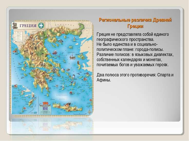Региональные различия Древней Греции Греция не представляла собой единого гео...