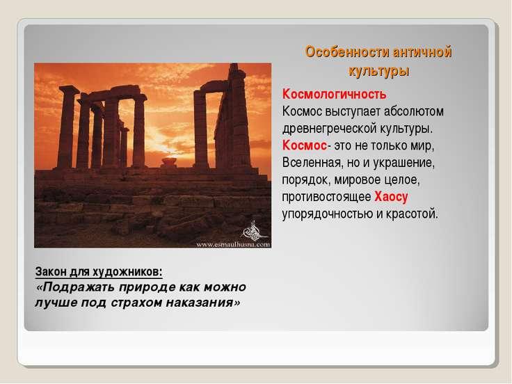 Особенности античной культуры Космологичность Космос выступает абсолютом древ...
