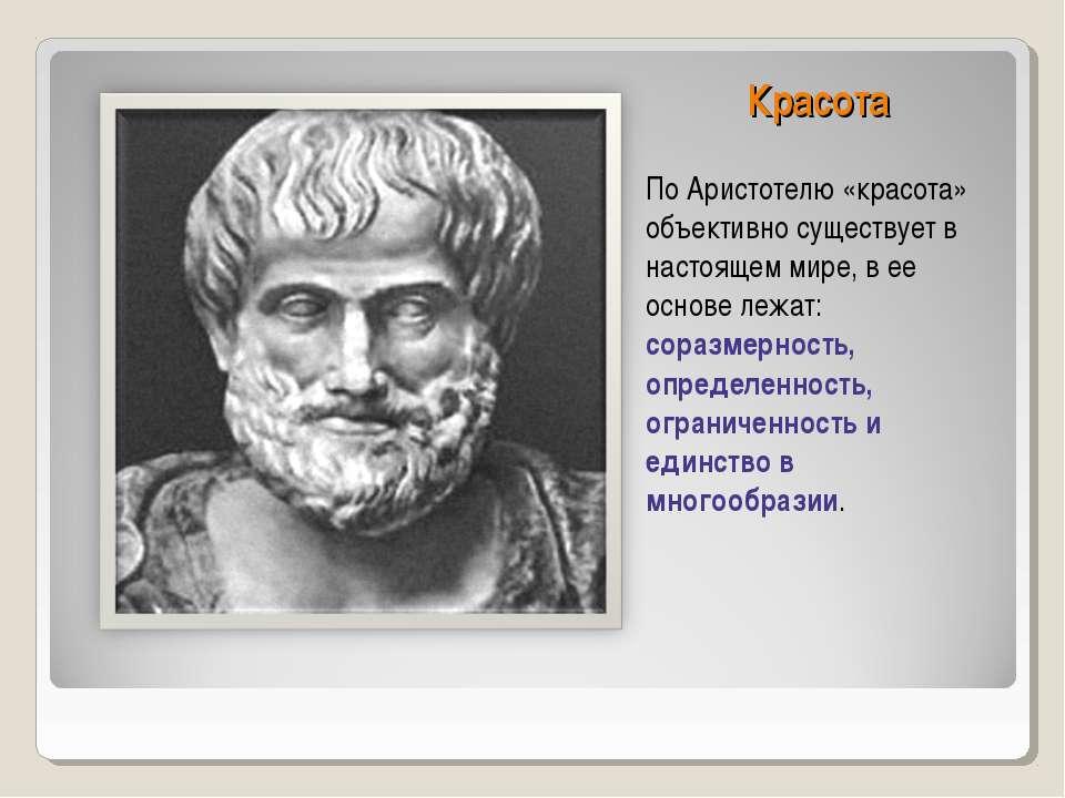 Красота По Аристотелю «красота» объективно существует в настоящем мире, в ее ...