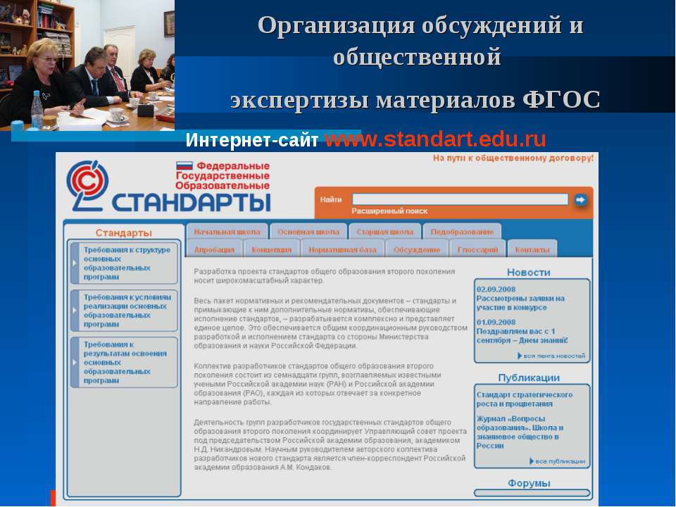 Организация обсуждений и общественной экспертизы материалов ФГОС Интернет-сай...