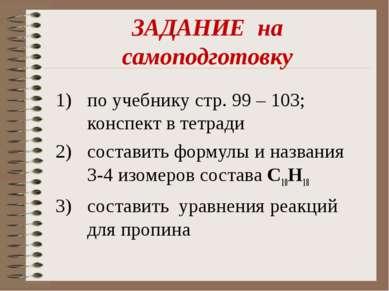 ЗАДАНИЕ на самоподготовку по учебнику стр. 99 – 103; конспект в тетради соста...