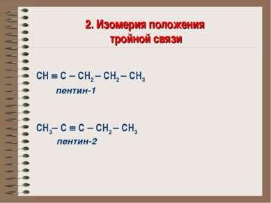 СН С СН2 СН2 СН3 пентин-1 СН3 С С СН2 СН3 пентин-2 2. Изомерия положения трой...