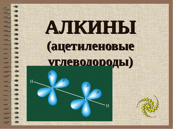 АЛКИНЫ (ацетиленовые углеводороды)