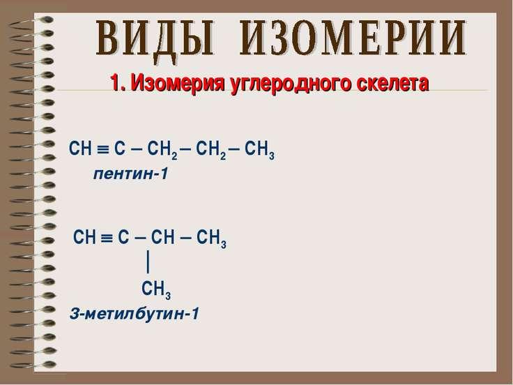 СН С СН2 СН2 СН3 пентин-1 СН С СН СН3 СН3 3-метилбутин-1 1. Изомерия углеродн...