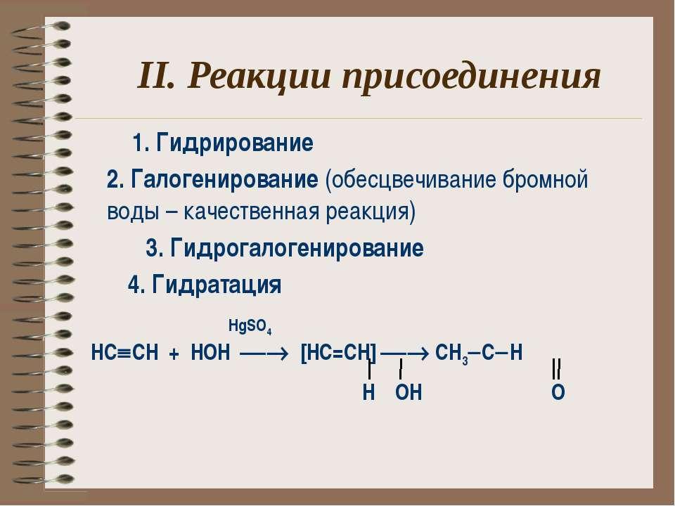 II. Реакции присоединения 1. Гидрирование 2. Галогенирование (обесцвечивание ...