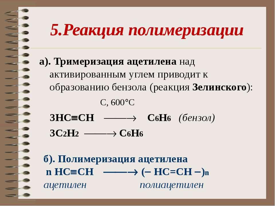 5.Реакция полимеризации а). Тримеризация ацетилена над активированным углем п...