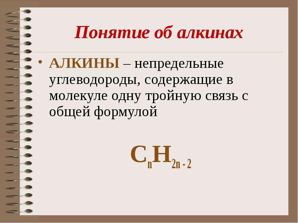 Понятие об алкинах АЛКИНЫ – непредельные углеводороды, содержащие в молекуле ...